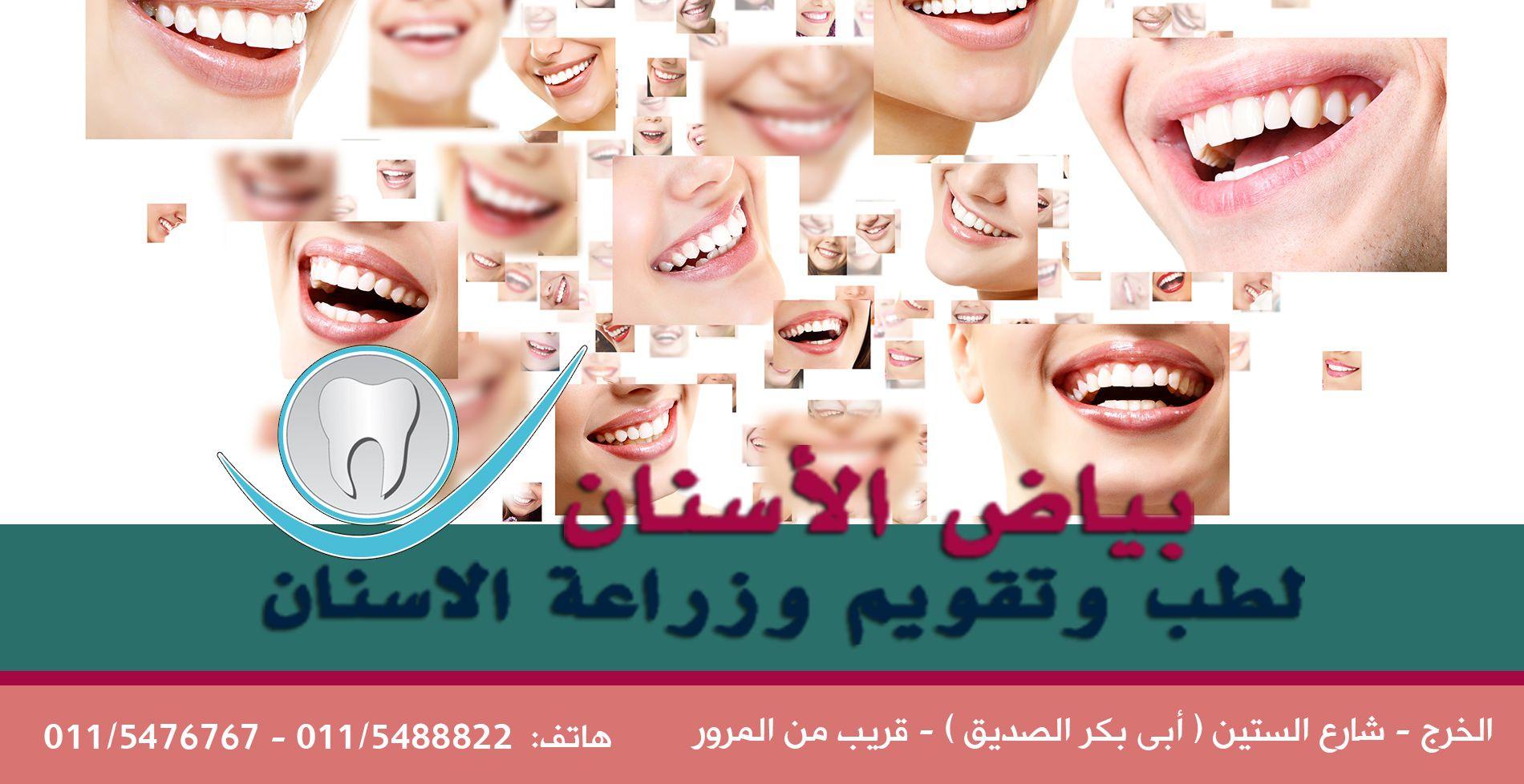 قوموا باختيار فرشاة اسنان مريحة لكم عادة من اجل الوصول الى تنظيف فعال تكفي فرشاة اسنان بسيطة ذات الياف مستقيمة مركز بياض الاسنا Movie Posters Movies Art
