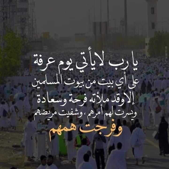 اللهم بلغنا يوم عرفه Islamic Phrases Instagram Posts Blessed Friday