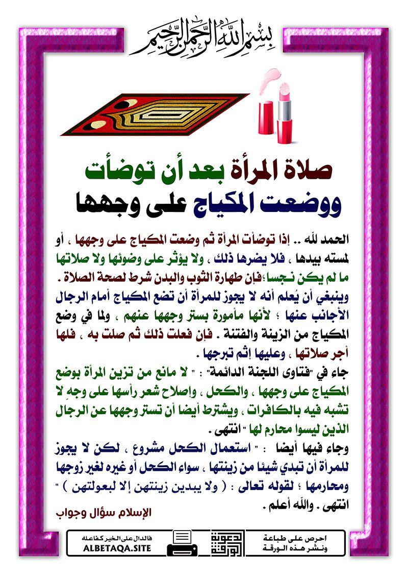 احرص على إعادة تمرير هذه البطاقة لإخوانك فالدال على الخير كفاعله Learn Islam Islamic Information Islamic Teachings