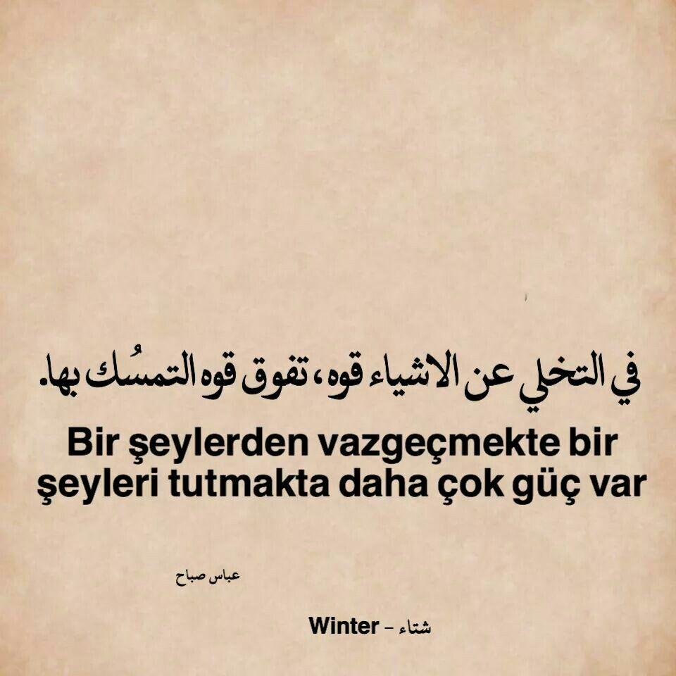 في التخلي قوووه تفوق قوه التمسك Arabic Quotes Proverbs Quotes Life Quotes