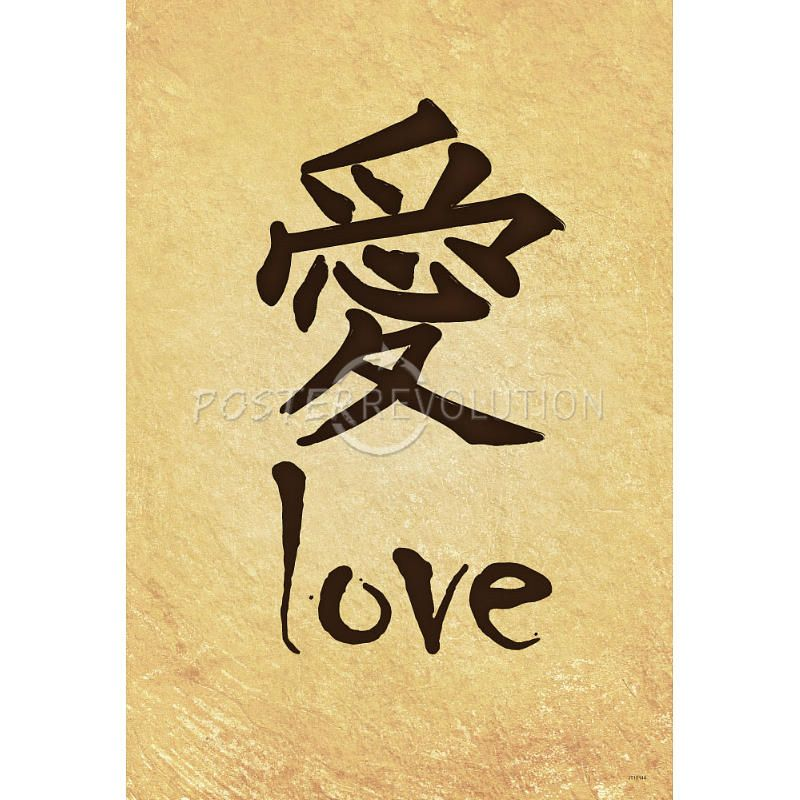 how do you write love in chinese This can be fun way to see what your name might be in chinese oftentimes these sites are primarily for entertainment purposes, however for a true translation, consult with a chinese language expert check with area colleges for a chinese student group or chinese language professor they can help you transliterate your name into chinese characters.