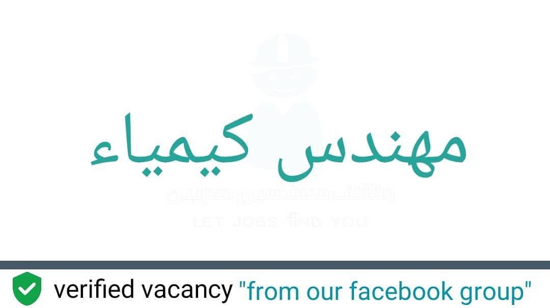 فرصة لحديثي التخرج شركة صناعية بالإسكندرية العامرية تعلن عن حاجتها لشغل وظائف التالية 1 مهندس جودة بكالوريوس هندسة كيميائية Calligraphy Arabic Calligraphy