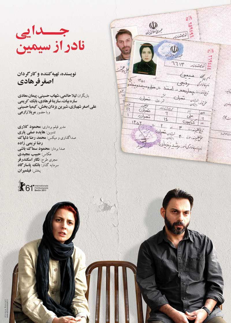 جدایی نادر از سیمین/A Separation/《伊朗式分居》/Asghar Farhadi/伊朗