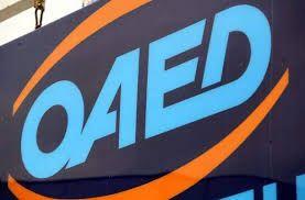 Πρόγραμμα με επιδότηση 1380 ευρώ για ανέργους του ΟΑΕΔ (αιτήσεις έως 29-5-17)