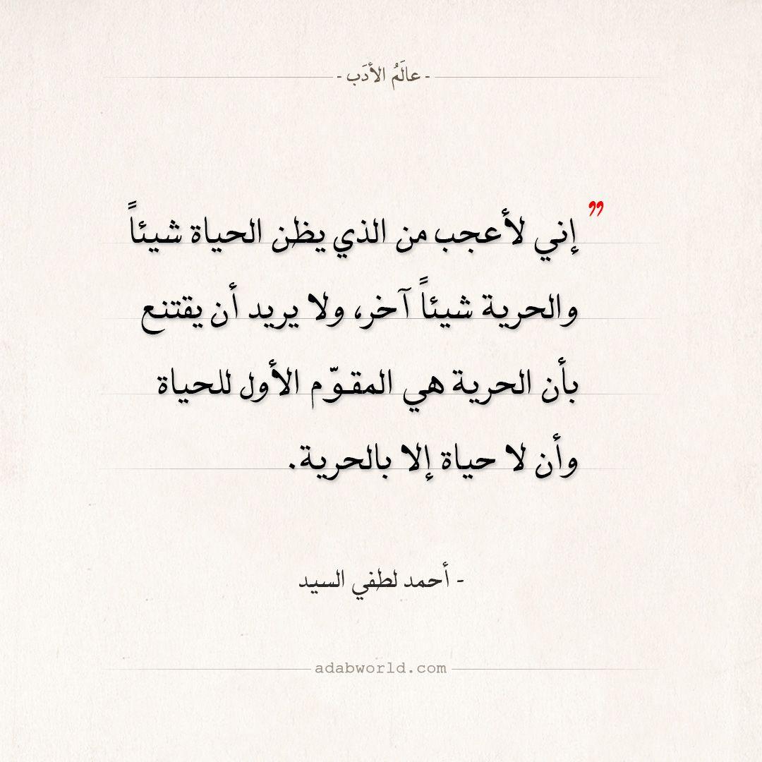 اقتباسات أحمد لطفي السيد لا حياة إلا بالحرية عالم الأدب In 2020 Quotes Words Beautiful Words