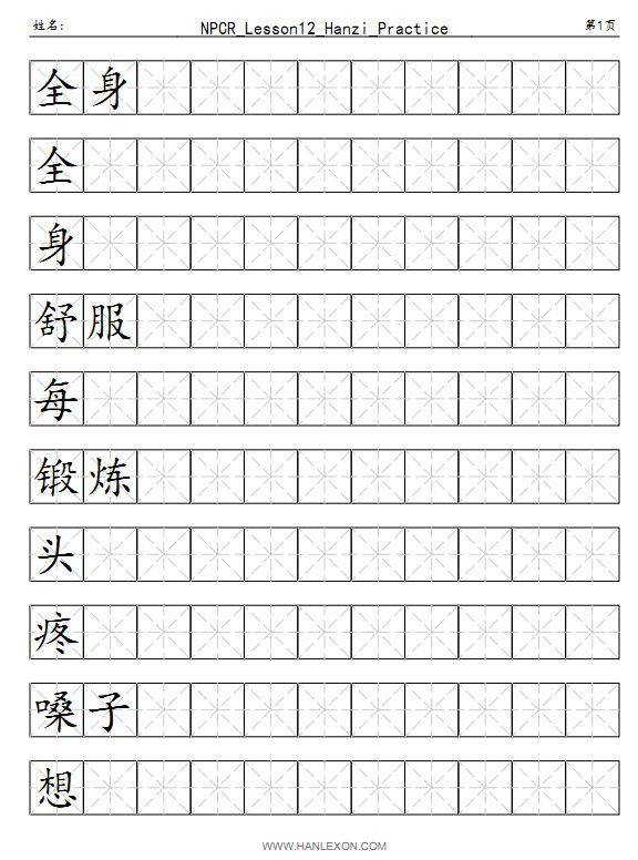 chinese characters worksheets chinese learn chinese chinese language chinese crafts. Black Bedroom Furniture Sets. Home Design Ideas