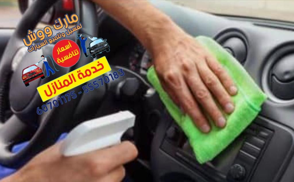 Pin On غسيل سيارات متنقل الكويت