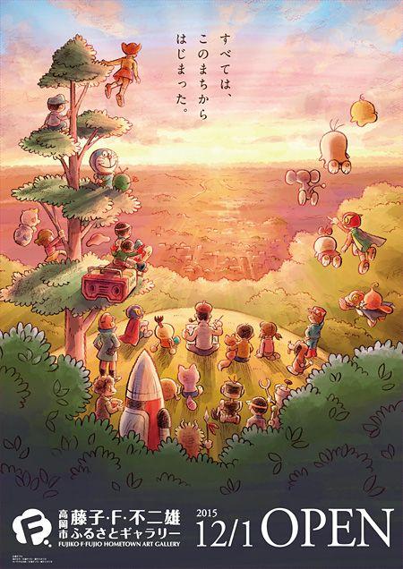 藤子・F・不二雄の原点を紹介するギャラリー、故郷にオープン