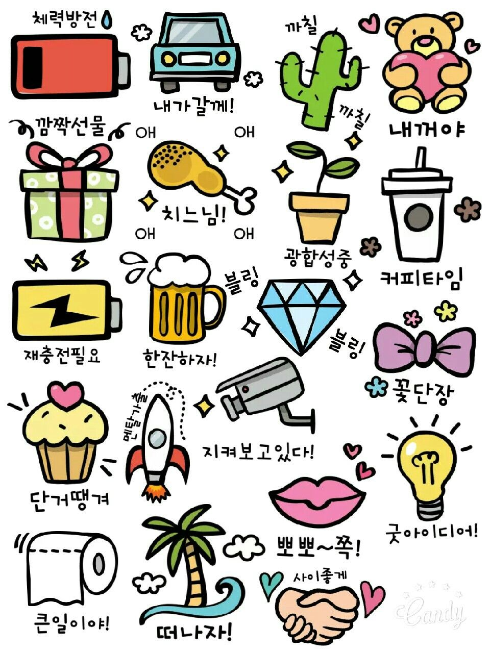 Korean comment stickers printable freestickers printablecutekoranlanguagediyhandmadescrapbooktoolscandycameraapp