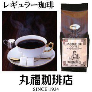 コーヒー レギュラーコーヒー 丸福珈琲店 袋入りレギュラー珈琲(中細挽き)(ホット用) コーヒーメーカー サイホン ペーパードリップ