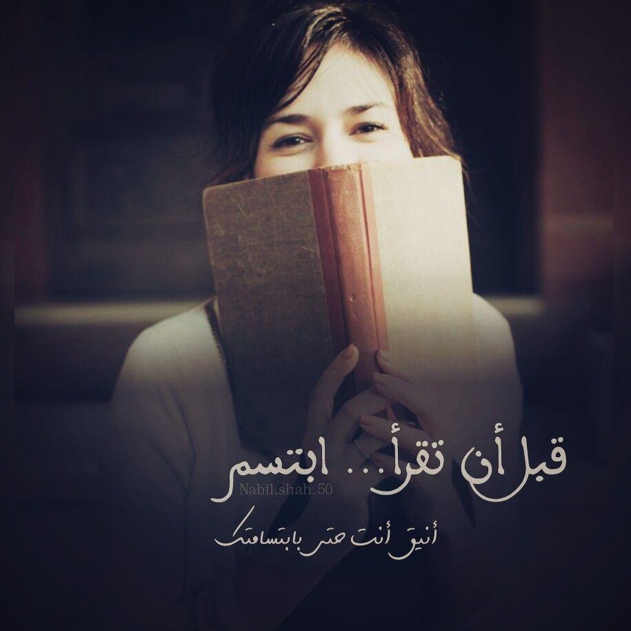 ابتسم قبل ان تقرأ أنيق أنت ابتسامة حب كتاب قراءة تصميم تصميمي تصاميم Nabil Shah انستا انستغرام انستقرام انستغرامي عربي بالعر Words Romantic Ted Baker Icon Bag