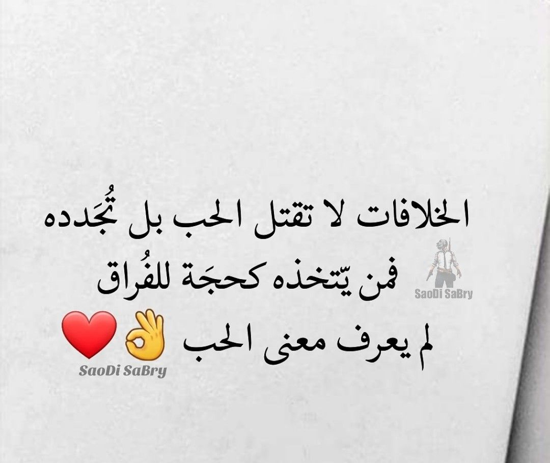 الخلافات لا تقتل الحب Arabic Quotes Words Arabic Love Quotes