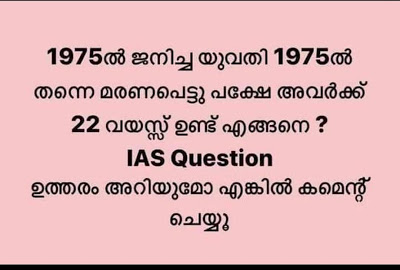 Malayalam IAS Question | #puzzle #puzzles #puzzlefeed # ...