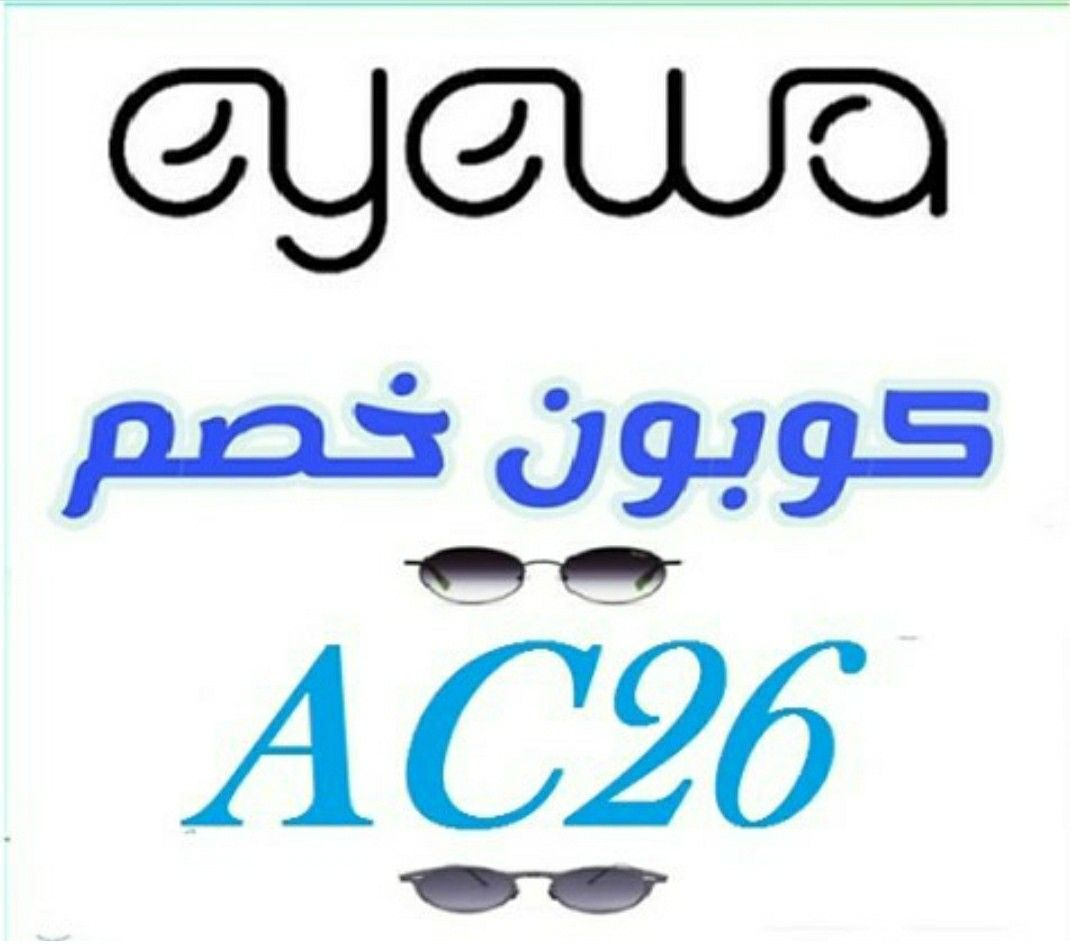 كود خصم ايوا للعدسات و النظارات Eyewa Coupon Calm Artwork Novelty Sign Calm