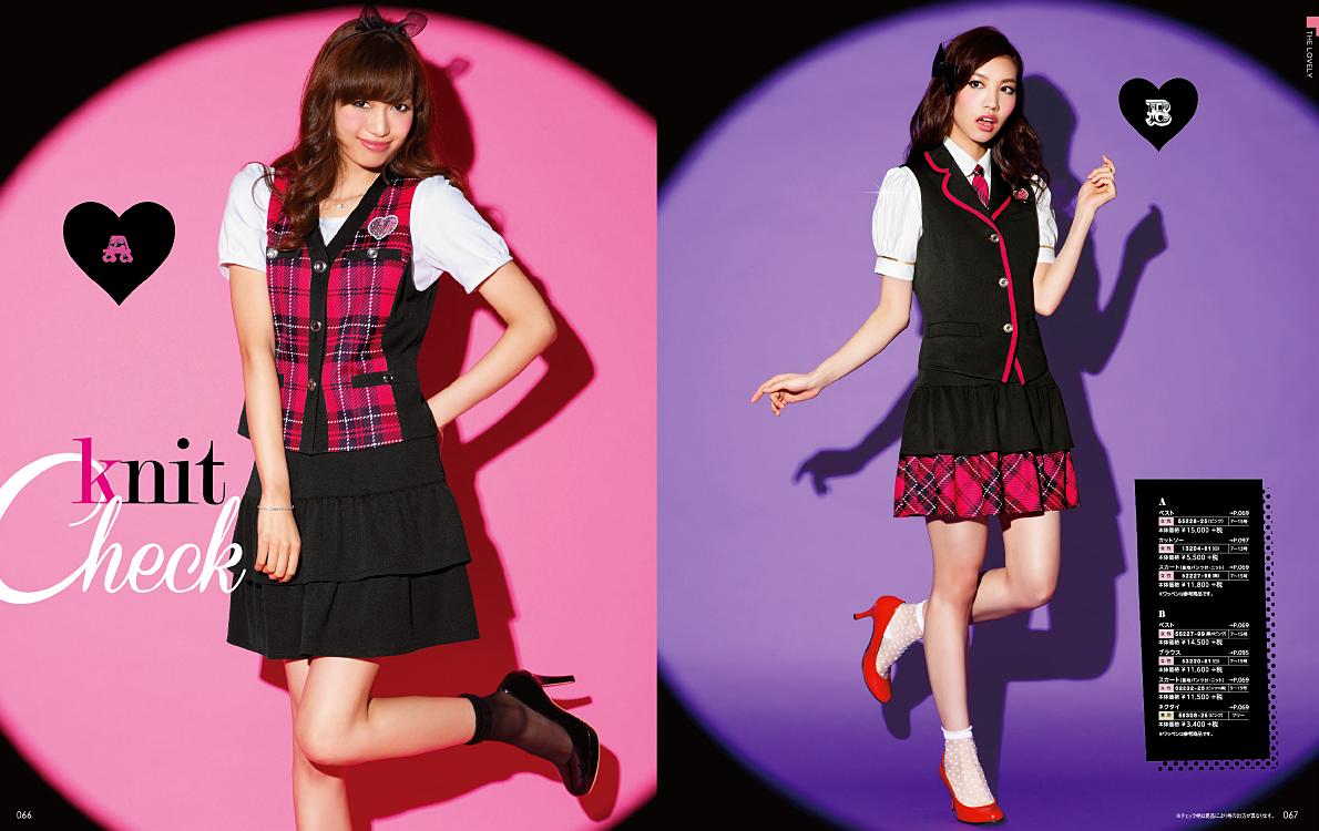Kawaii Uniform