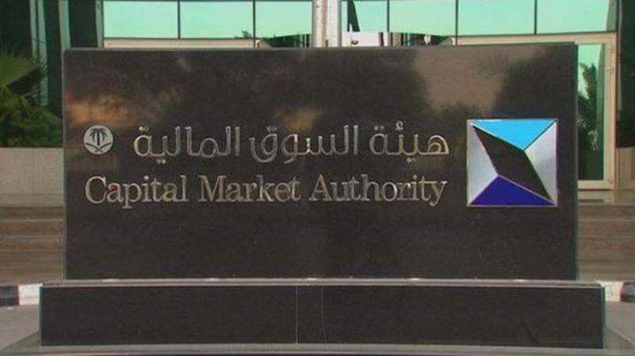 هيئة السوق المالية السعودية تخفف اللوائح التنظيمية لإدارة الأصول عدلت هيئة السوق المالية السعودية اللوائح التنظيمية Capital Market Chalkboard Quote Art Aiua