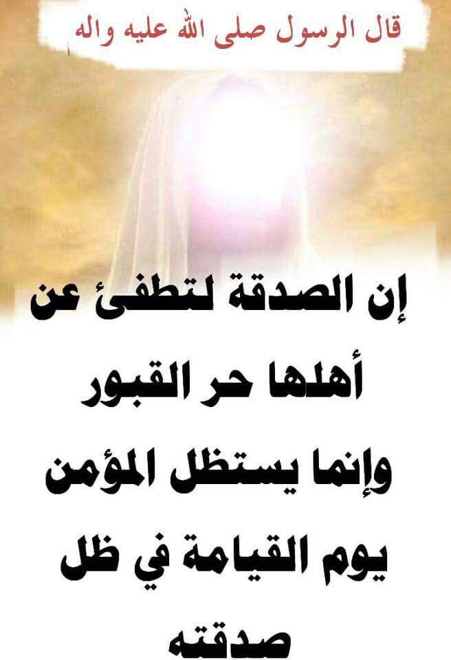 Pin By Msar On احاديث اهل البيت عليهم السلام Funny Arabic Quotes Hadith Islam Hadith