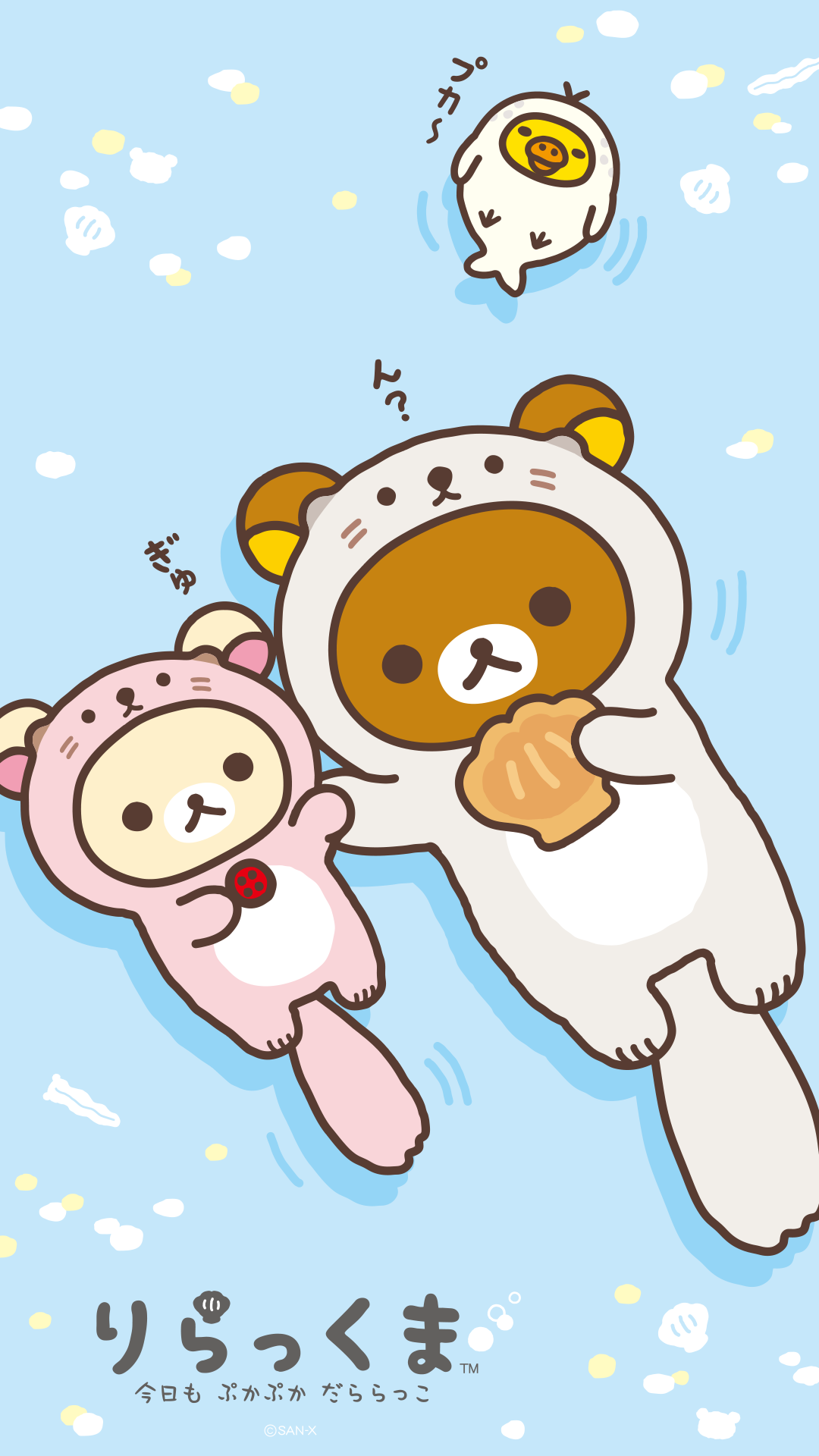 sp_1080_1920_present.png (1080×1920) Rilakkuma wallpaper