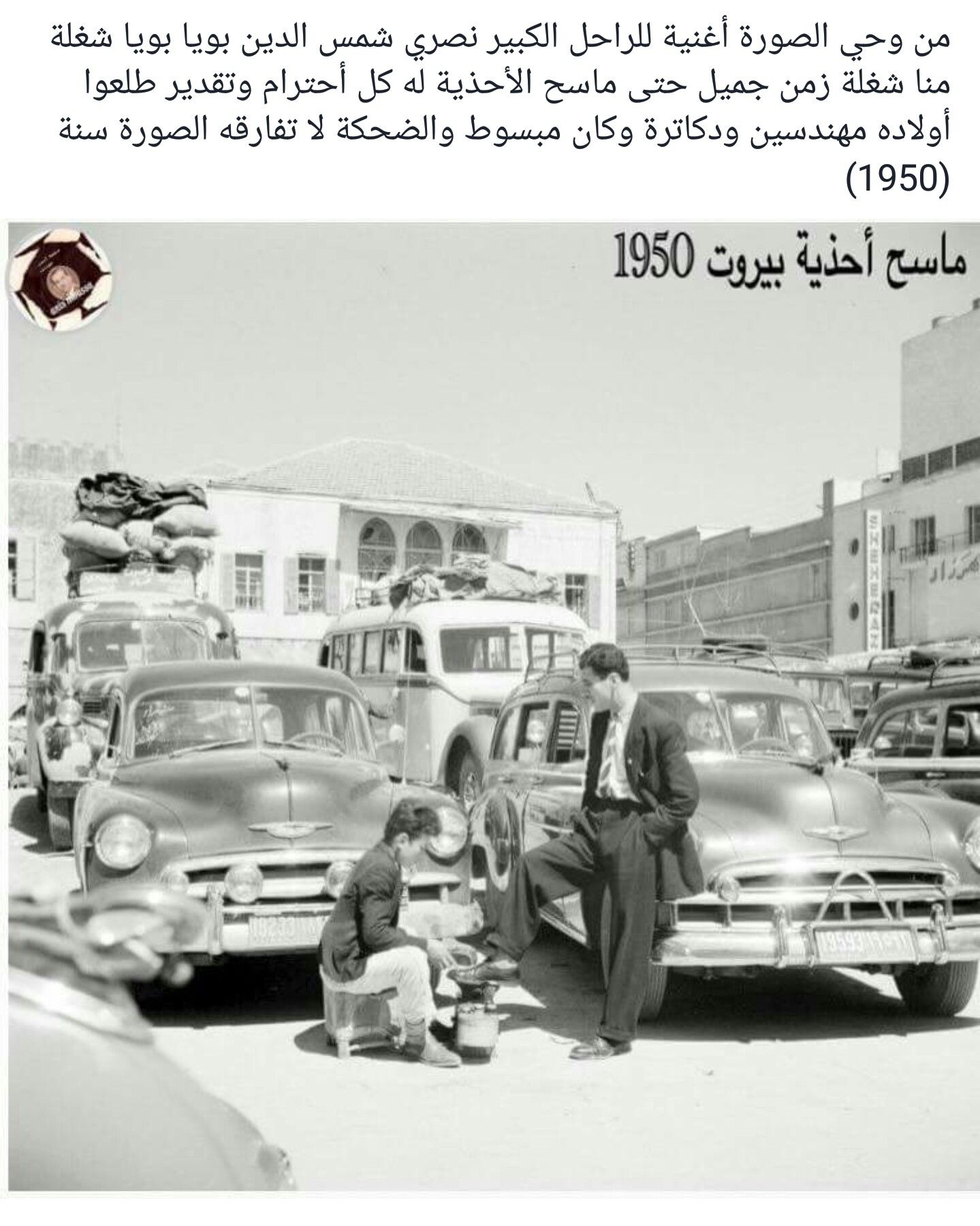 Pin Di Nagi Ghobeira Su Lebanon Beirut Citta