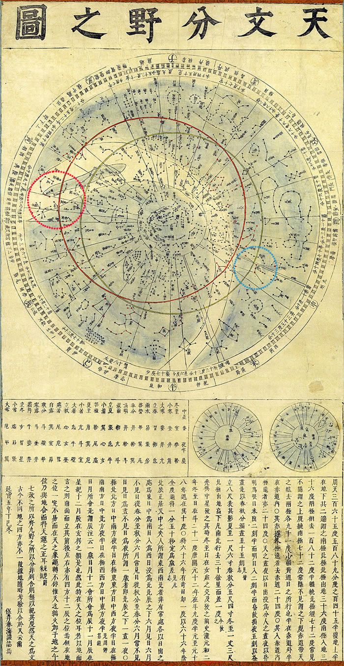 Tenmon Bun'ya No Zu: Chart of the Constellations and the Regions they Govern