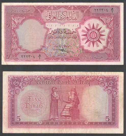 أول عملة عراقية ورقية صدرت بعد تحويل العراق من النظام الملكي الى الجمهوري أصدار سنة 1959 Baghdad Iraq Iraq Money Design