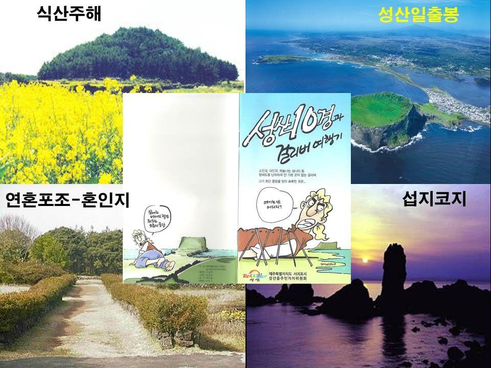 지자체 지역홍보마케팅...성산포 걸리버여행기