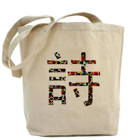 this chinese character means poetry  know a poet who needs a bag for books?