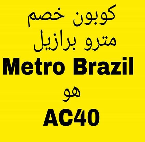 كوبون خصم مترو برازيل هو Ac40 Brazil Novelty Sign