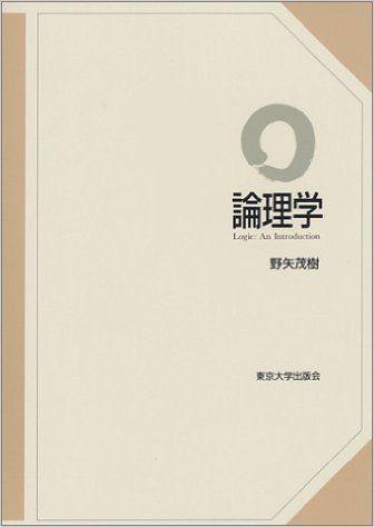論理学 | 野矢 茂樹 | 本 | Amazon.co.jp