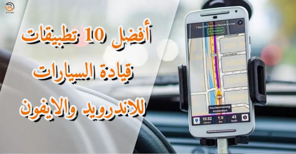 أفضل 10 تطبيقات قيادة السيارات للاندرويد والايفون موسوعة الأرشيف Phone Electronic Products