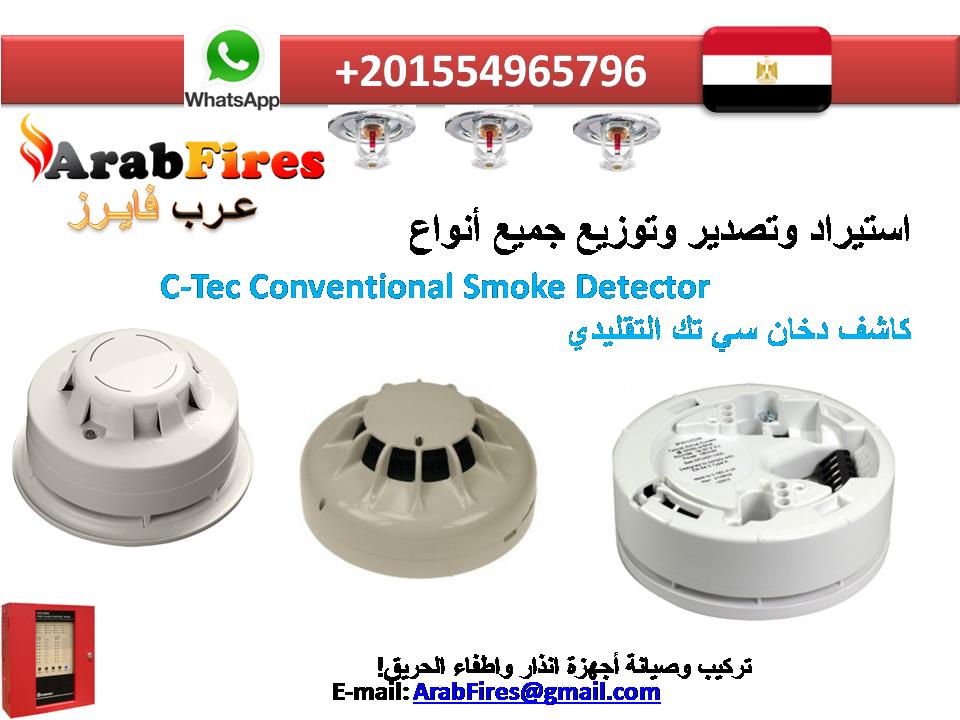 حساس دخان تقليدى كامل بالقاعدة للبيع Arab Fires Ul Fm Conventional Optical Smoke Detector Smoke Detector Cotton Candy Machine Candy Machine