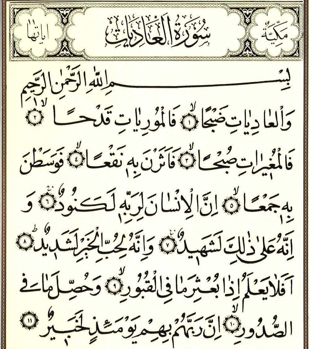 سورة العاديات Google Zoeken Learn Quran Quran Verses Islam Beliefs