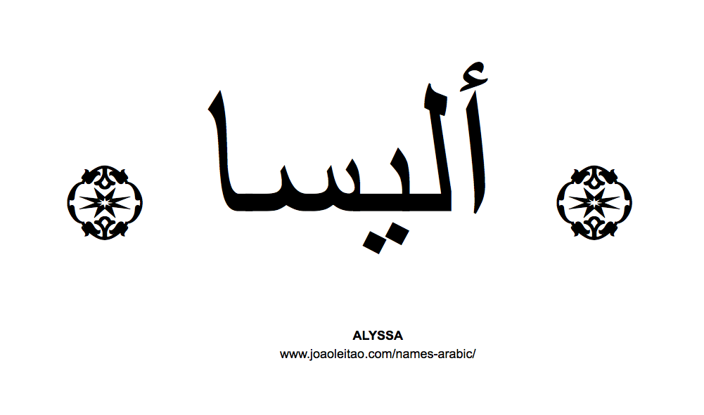 Alyssas name tattooed on ass