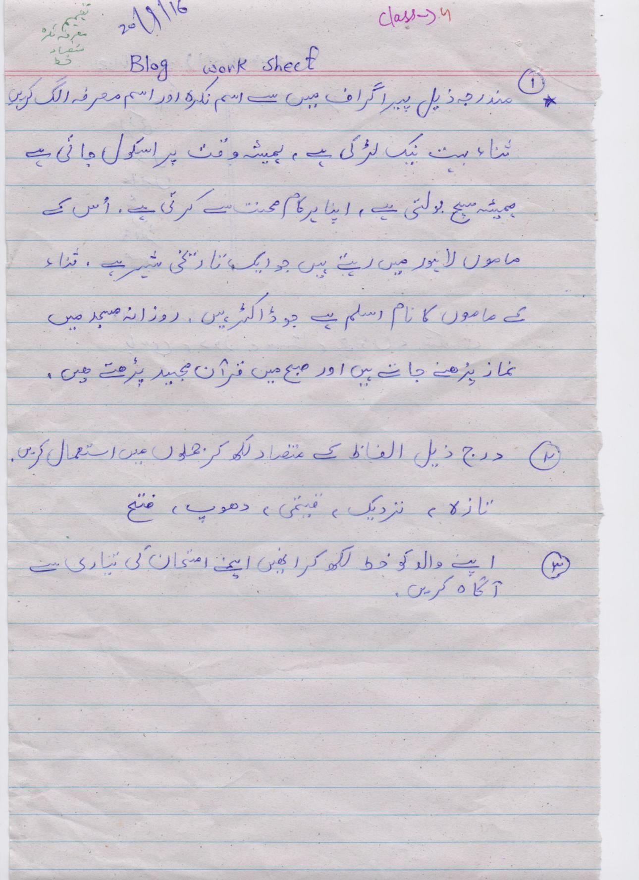 Urdu Blog Worksheet Class 4 26 09 16 Super Teacher Worksheets Reading Comprehension Worksheets Worksheets [ 1776 x 1290 Pixel ]