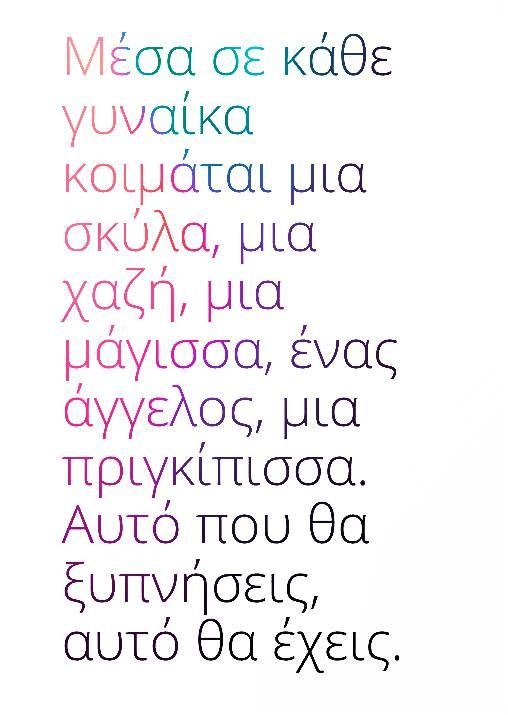 you got from a woman what you give to her  greek quotes