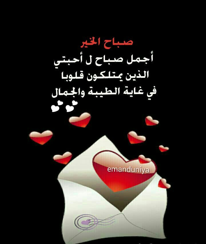 كويتية وكل ما انشره من تصميمي Beautiful Morning Messages Morning Greeting Love Messages