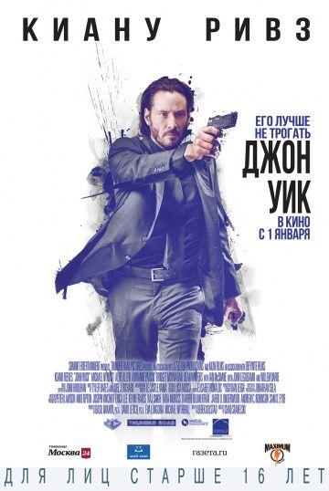 Джон Уик (2014) — John Wick. Всё о фильме: дата выхода ...