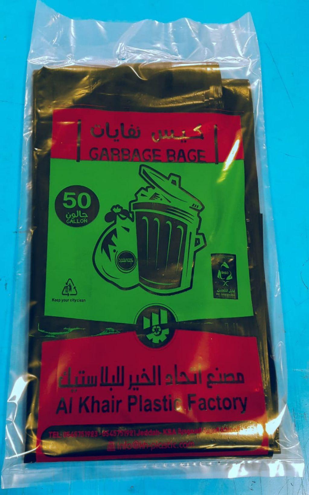 اكياس بلاستيك للبيع اكياس نفايات للبيع أكياس نايلون للبيع من مصنع اتحاد الخير للبلاستيك بجدة 0545751921 اختيارك عند البحث عن مصنع اكياس بلاستي Bage Book Cover