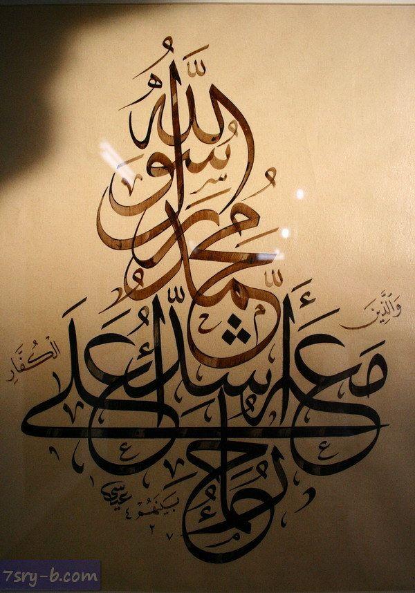 أدعية دينية مكتوبة علي صور جميلة جدا صوردينية وادعية إسلامية قصيرة مصورة Islami Sanat Sanat Tezhip