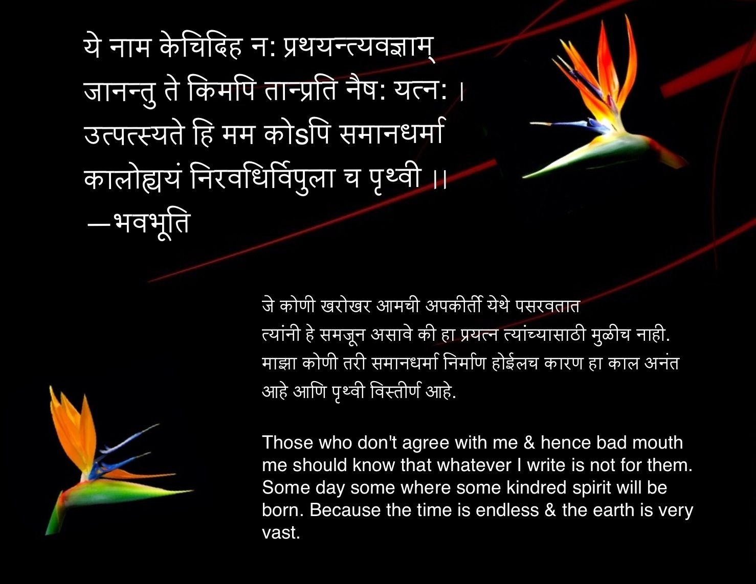 Sanskrit quote 11 विपुला च पृथ्वी in 2019 Sanskrit