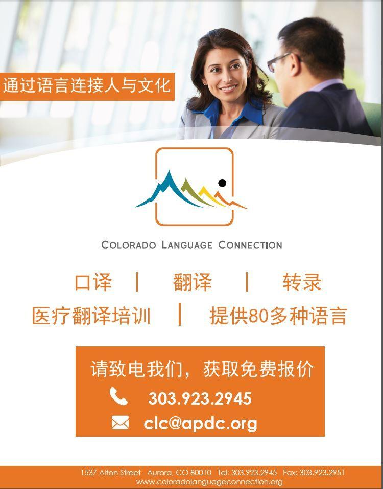 Colorado Language Connection. Language Services in the