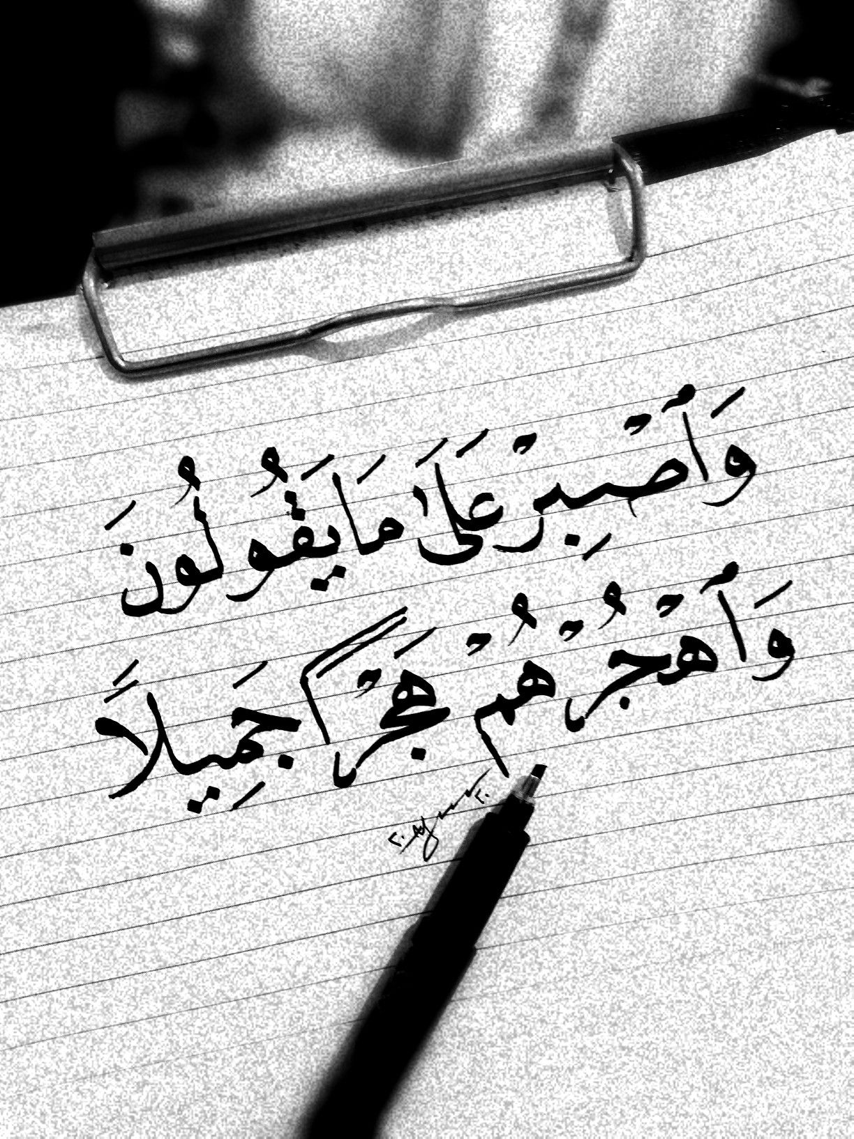 واصبر على ما يقولون واهجرهم هجرا جميلا Quran Quotes Quran Quotes Love Quran Quotes Verses