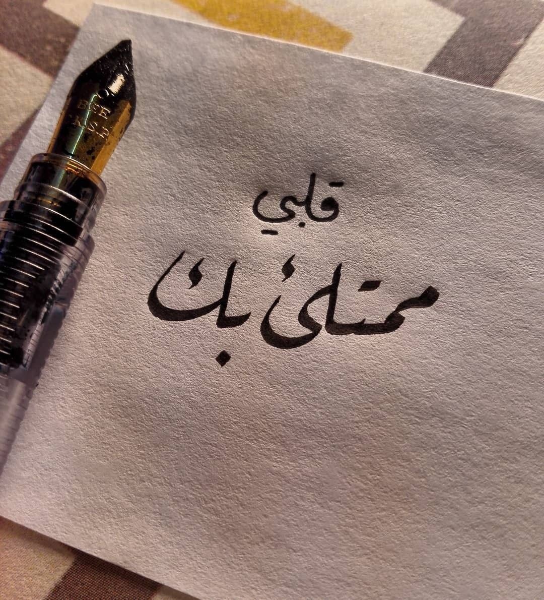 Pin By Randa Fattah On Words Calligraphy Quotes Love Friends Quotes Romantic Words