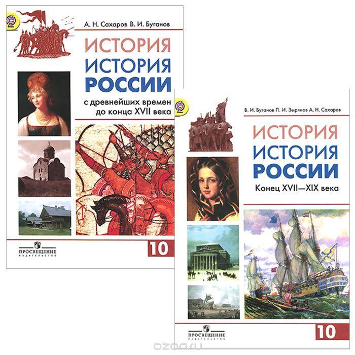 Гдз по истории россии 10 класс сахаров