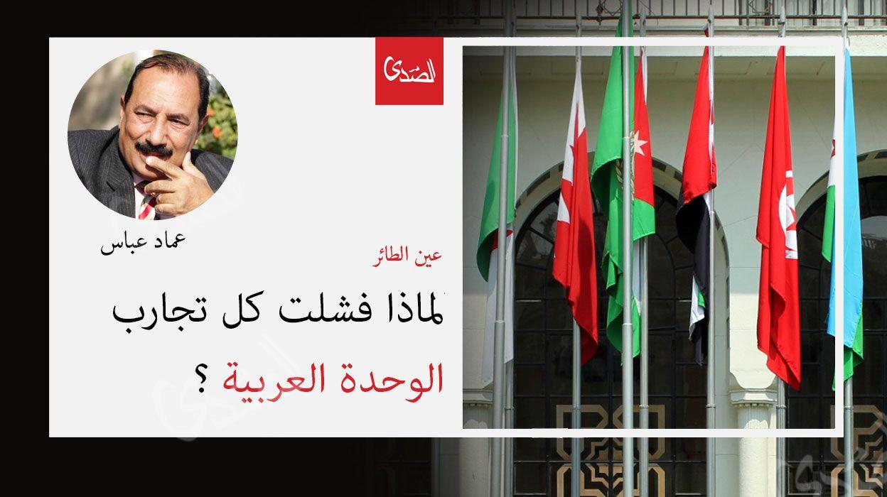 لماذا فشلت كل تجارب الوحدة العربية ؟