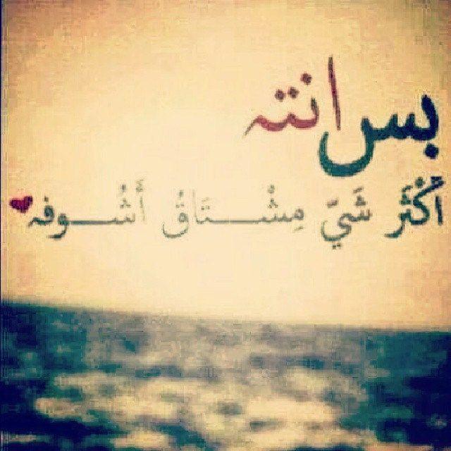 ب س أنتـــ ـه أكث ر ش ي م شت اق أش وف ه Love Words Arabic Love Quotes Love Photos