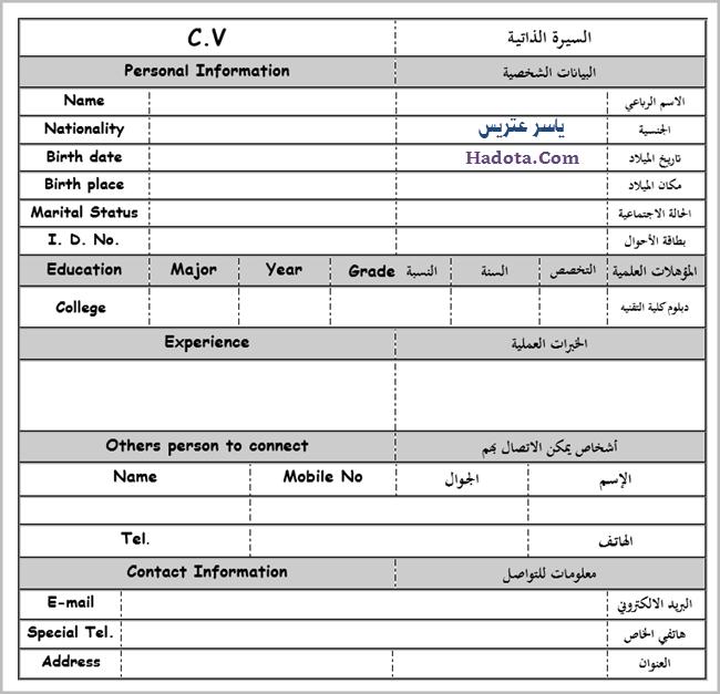 Cv نماذج سيرة ذاتية باللغة العربية جاهزة تحميل سى فى جاهز بالعربي حدوتة نت In 2021 Free Cv Template Word Cv Template Word Free Resume Template Word