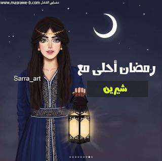 الآن صور رمضان احلى مع اسمك 2020 وجميع الاسماء Girly M Cute Girl Drawing Cute Girl Wallpaper