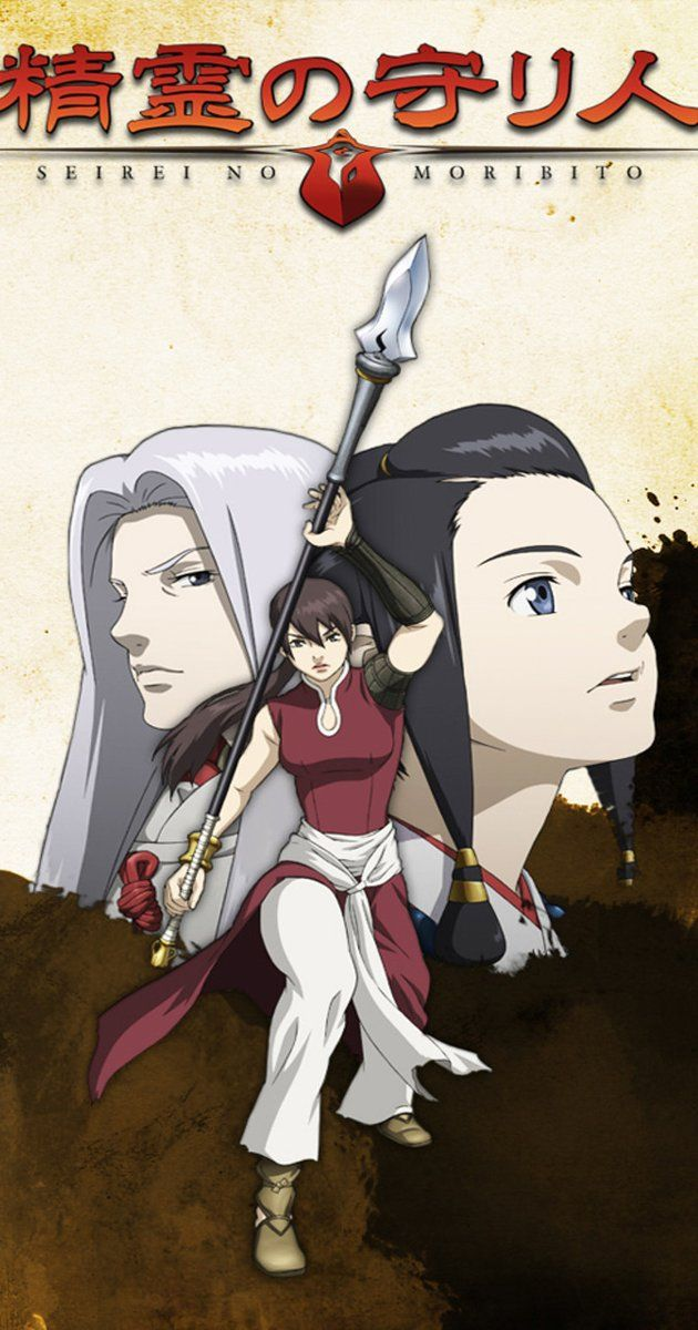 Seirei no moribito (TV Series 2007 ) IMDb Fantasy tv