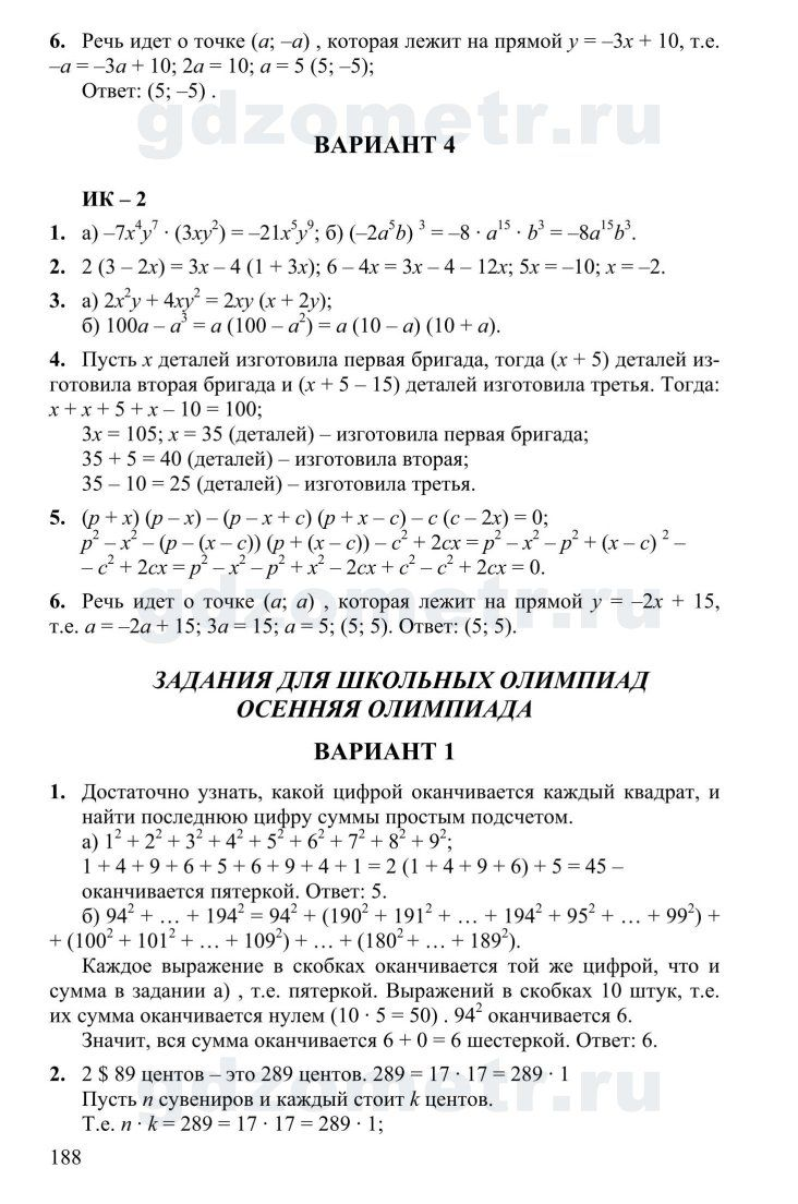 Конспект урока числа от 1 до 6 по гейдману